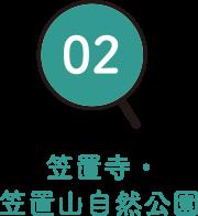 笠置寺・笠置山自然公園