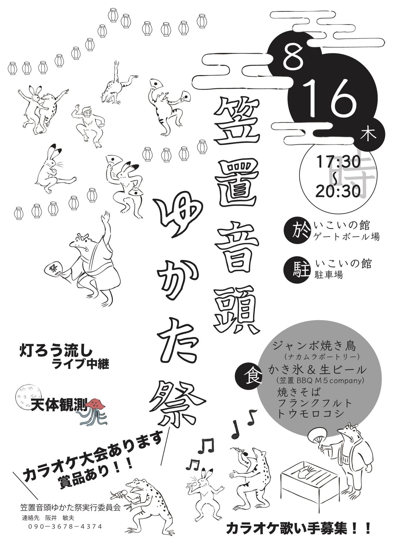 【8月16日16時から】笠置音頭ゆかた祭りの着付けをします!!