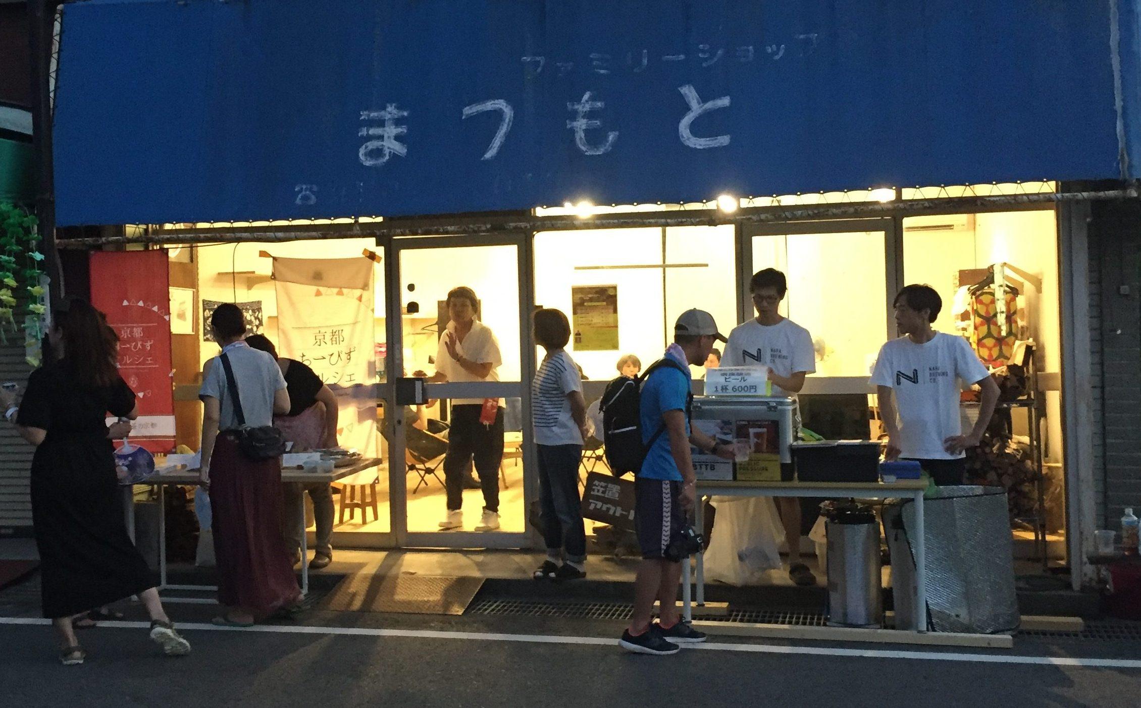 【8月4日レポート】笠置夏まつりに出店しました!