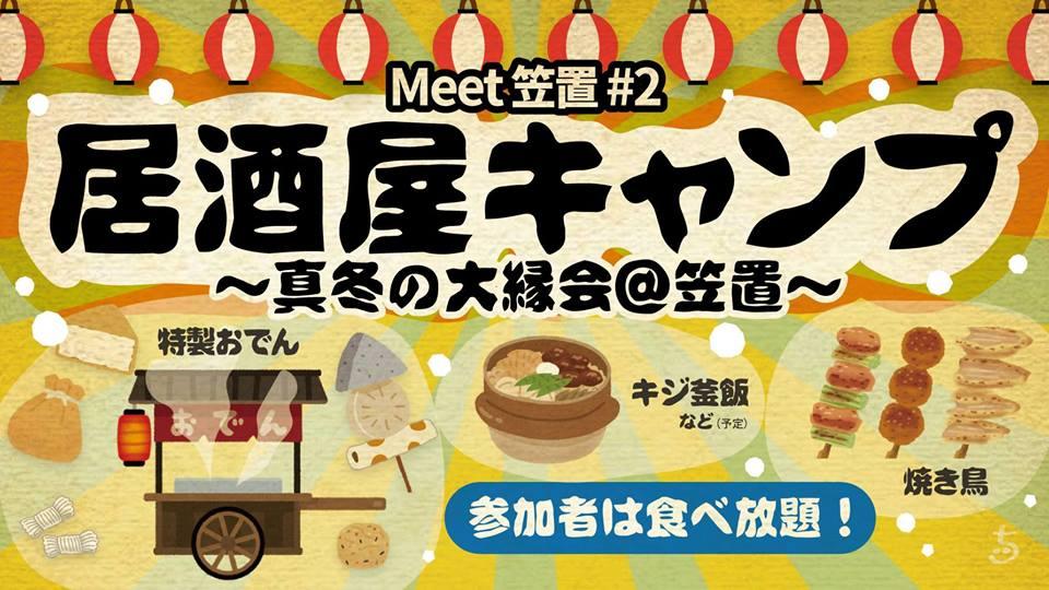 【2/23 Meet笠置#2 居酒屋キャンプ~真冬の大縁会~】