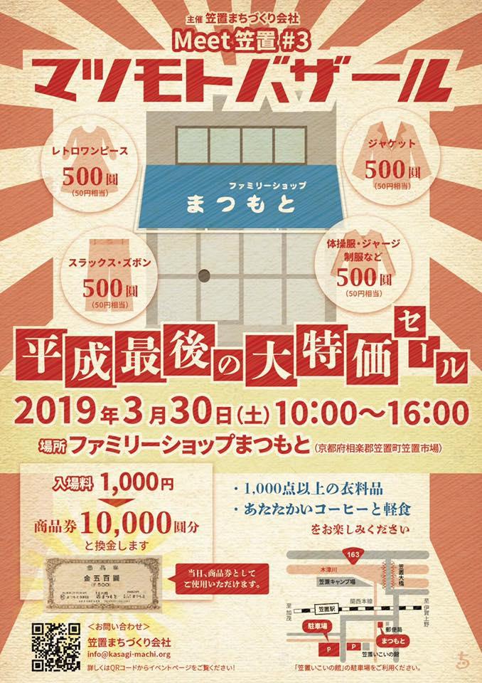 【3/30(土) Meet笠置#3マツモトバザール開催!】